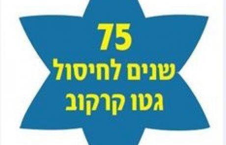 """עצרת זיכרון ביום הזיכרון לשואה תשע""""ח"""
