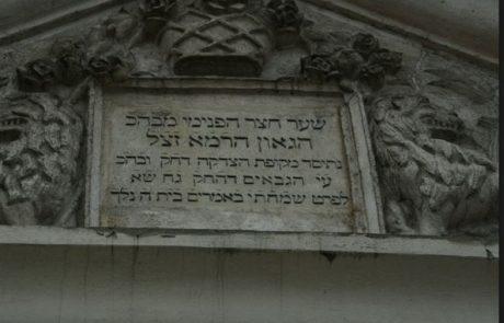 חשיבותו של מנהג ישראל