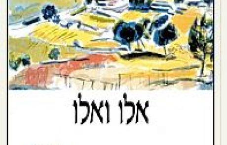 רחוב אסתרי ושמואל יוסף עגנון