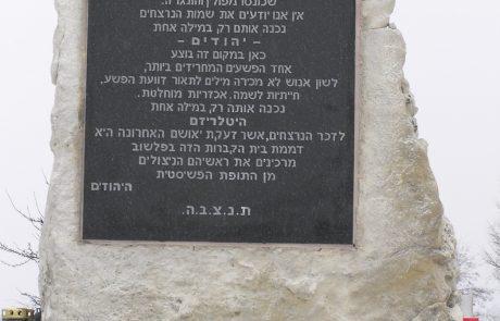 אתר זיכרון במחנה הריכוז לשעבר בפלשוב