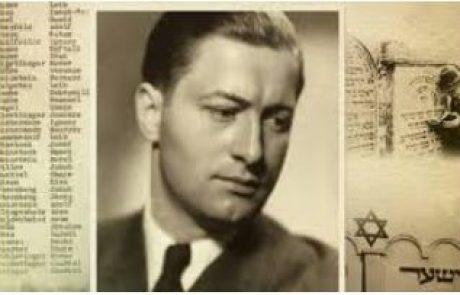 """שלושת ה""""וינאים"""" שהצילו יהודים בגטו קרקוב"""