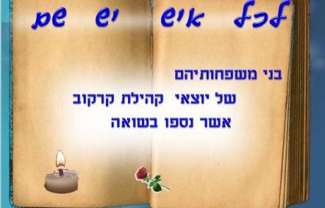 עצרת זיכרון ביום הזיכרון לשואה